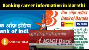 banking career information in marathi