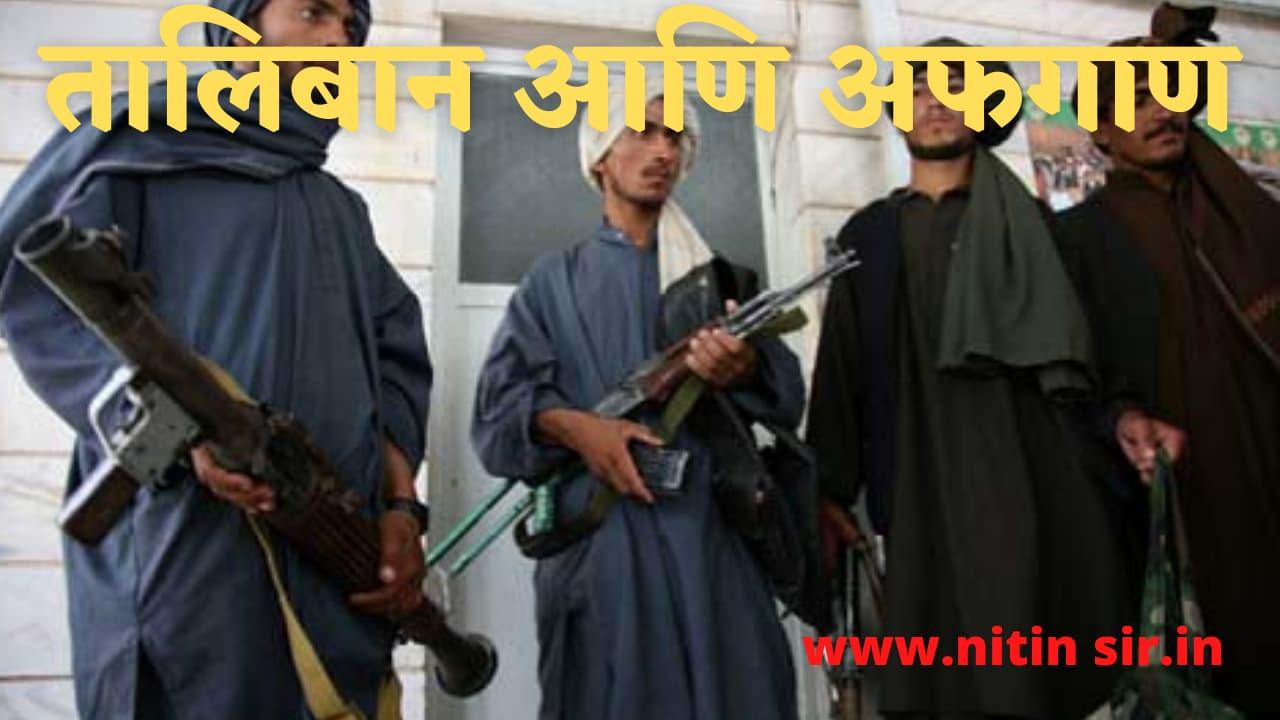 Taliban in marathi