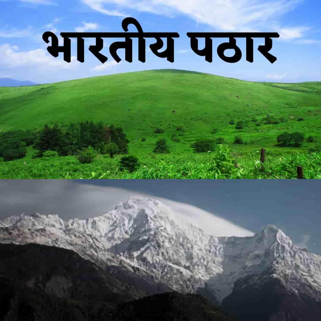bharatacha bhugol