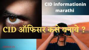 CID Information in Marathi