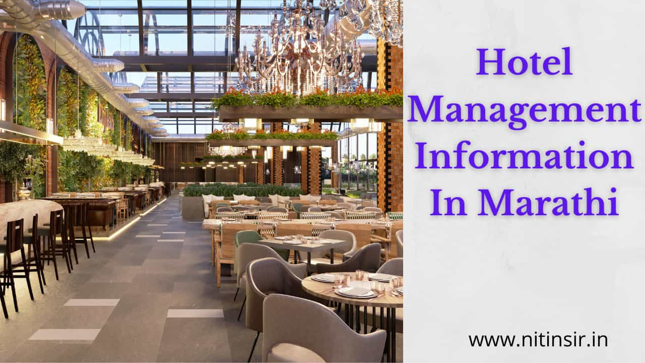 Hotel management information in Marathi